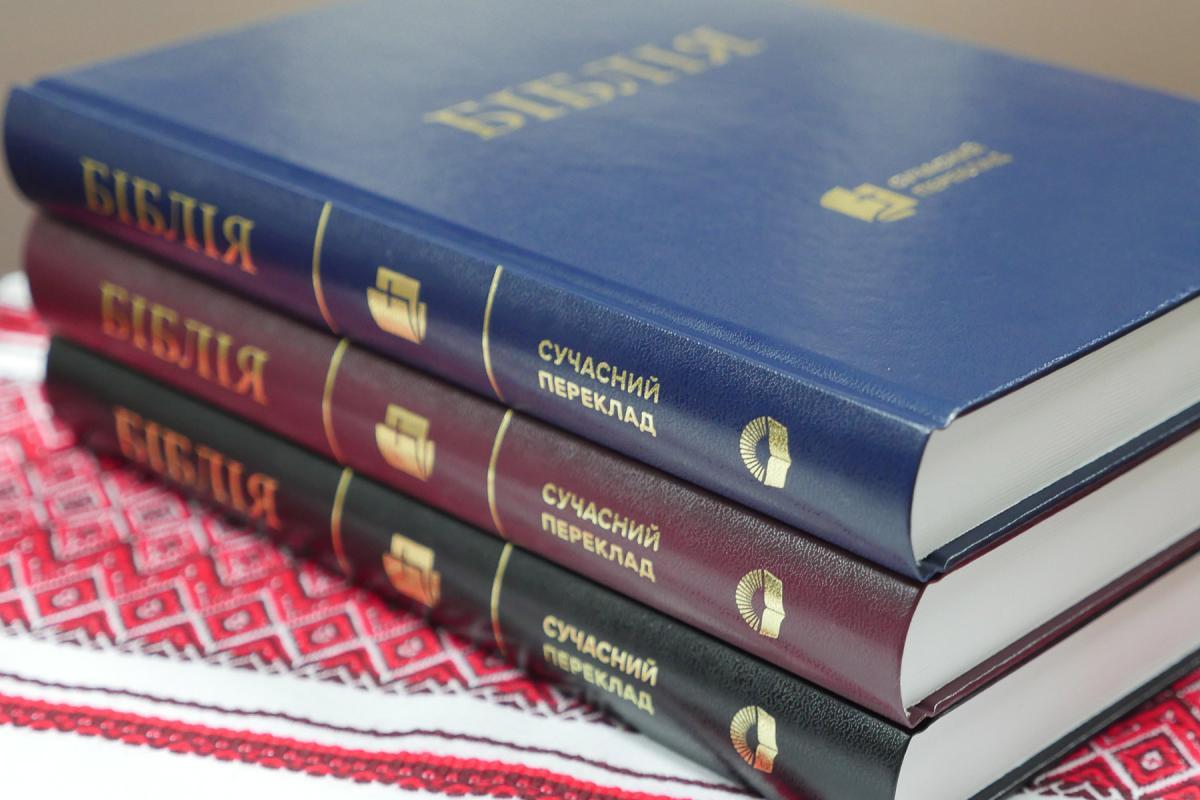 Copies of the Modern Ukrainian Bible Translation. Photo: Ukrainian Bible Society